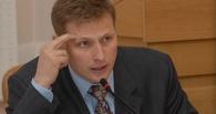 Бывшего омского депутата обвиняют в хищении 400 млн рублей