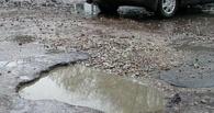 Прокуратура обязала мэрию отремонтировать дороги в Черемушках