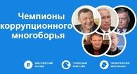 Антикоррупционный фонд Навального посчитал траты на Олимпиаду