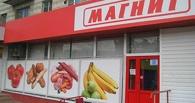 Омичка вынесла из магазина «Магнит» продуктов почти на 2 000 рублей