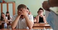 Омские школьники начали сдавать ЕГЭ