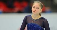 Поскользнулась на тротуаре: Юлия Липницкая пропустит чемпионаты Европы и мира из-за травмы
