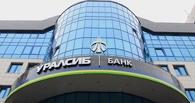 Центробанк проверяет «Уралсиб» и готовится объявить о санации
