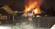 В Омске за четыре с лишним часа сгорела дача