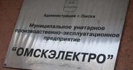 Три депутата Горсовета войдут в состав совета директоров «Омскэлектро»