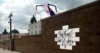 На омскую «берлинскую стену» нанесли символ легендарного альбома Pink Floyd