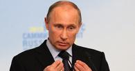 Чтоб знали на зубок: Кремль рассылает политикам сборник избранных цитат Владимира Путина