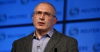 Швейцария рассмотрит вопрос о выдаче России Михаила Ходорковского