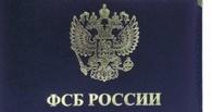 ФСБ готова выплатить 50 млн долларов за помощь в поимке террористов, взорвавших A321