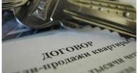 В Омской области чиновница заселила дочь в чужую квартиру