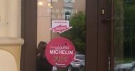 На ресторане «Колчак» в Омске вновь появилась наклейка «Проверено Ревизорро»