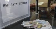 Пенсионеры Омской области в среднем получают по 11 тысяч рублей