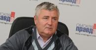 Дело бывшего главы одного из районов Омской области Сабельфельда направили в суд