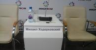 Ходорковский вместо Ходоровского. Организаторы «Иннопрома» заявили на дискуссию беглого олигарха