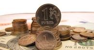 Курс валют: доллар впервые за две недели упал ниже 66 рублей, евро — меньше 75 рублей