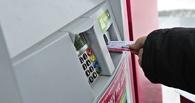 Снятие наличных в банкоматах сторонних банков снова станет платным