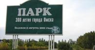 В парке 300-летия Омска появятся фонари и пешеходные дорожки