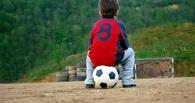 Омские воспитанники детдомов получат шанс попасть в ФК «Арсенал» в Лондоне
