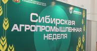 В Омске открытие Сибирской агропромышленной недели началось с контракта с Ираном