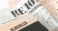 Бизнес по-русски: «друзья Путина» покупают газету «Ведомости»