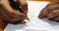 В Омской области чиновники скрывали свои доходы
