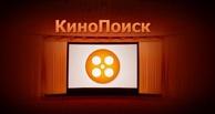 «Яндекс» вернет возмущенным пользователям старый «КиноПоиск»