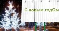 Om1.ru запустил рекламную кампанию