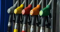 УФАС: ООО «Газпромнефть-Региональные продажи» завышало цены на бензин