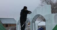 Лед, вода и немного терпения. Как в Омске строят ледовые и снежные городки?