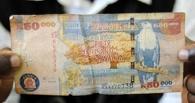 Экономисты назвали самую выгодную мировую валюту 2016 года