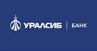 Банк УРАЛСИБ увеличил уставный капитал на 1,4 млрд рублей