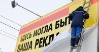 В Омске начали сносить рекламные баннеры