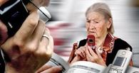 В Омске жулик под видом сотрудника следственного комитета выманил у пенсионерки 200 тысяч