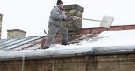 Мэр и губернатор требуют очистить крыши Омска от наледи