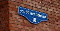 Омская мэрия будет штрафовать горожан за отсутствие номеров на домах