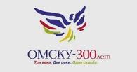 Карнавалу все-таки быть: в Омске утвердили логотип к празднованию 300-летия города