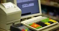 Проверка ФНС: в 90% случаев омичей рассчитывали неисправными кассовыми аппаратами