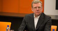 Экс-министр финансов РФ Алексей Кудрин посетит Омск