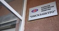 Депутаты Горсовета отказались выбирать представителей в «Омскэлектро»