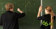 За девять месяцев зарплата педагогов из 52 регионов значительно снизилась