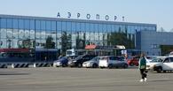 Эксперты поставили омский аэропорт в один ряд с европейскими