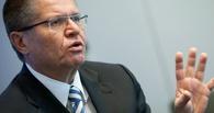 «Темпы роста скромнее амбиций»: Улюкаев отвел России 50 лет на превращение в супердержаву