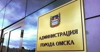 Омич устроил одиночный пикет напротив администрации города