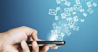 Омское УФАС России оштрафовало «Восточный экспресс банк» за СМС-рекламу