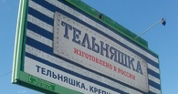 Омские антимонопольщики запретили рекламировать «Тельняшку»