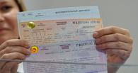 В Омске стартовала продажа «единых» билетов в Крым