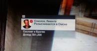 В игре Watch Dogs 2 засветился «разыскиваемый в Омске» Левенте Соколов