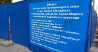 Переход у «Голубого огонька» в Омске откроют не раньше апреля