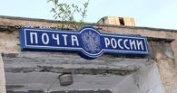 Государственный «Почта Банк» заработает в России весной