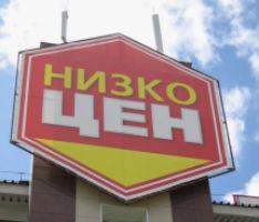 В Омской области приставы закрыли магазин «Низкоцен»